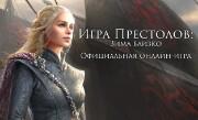 'Игра престолов: Зима близко' - Перепиши историю Вестероса в официальной игре по сериалу!