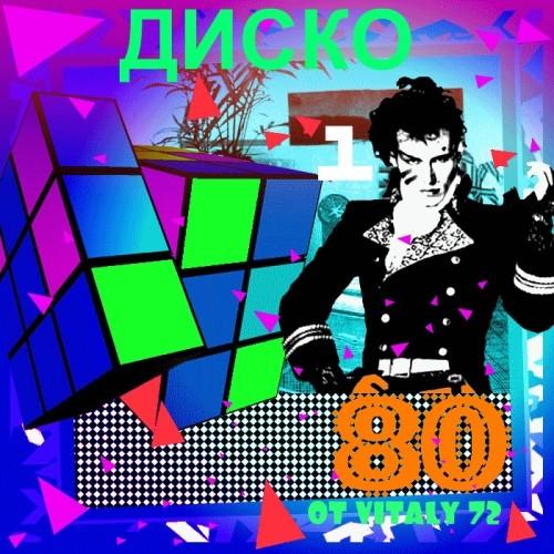 VA - Диско 80  (1983-1988)