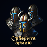 Скриншот игры Меч короля: Начало